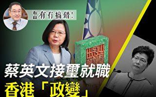 """【有冇搞错】蔡英文接玺就职 香港""""政变"""""""