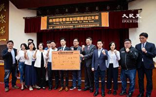 國會挺香港 跨黨派立委成立台港友好連線