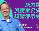 【珍言真语】刘达文:孙力军派粤警镇压港抗争
