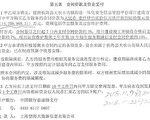 【內幕】監控百姓 大連政府保密合同曝光