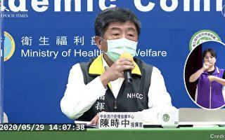 【直播回顧】5.29指揮中心記者會 說明最新疫情