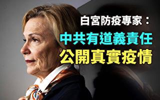 【纪元播报】白宫防疫专家:中共有责任公开疫情