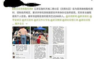 武汉多社区检测要居民持证拍照 网民怒斥犯罪