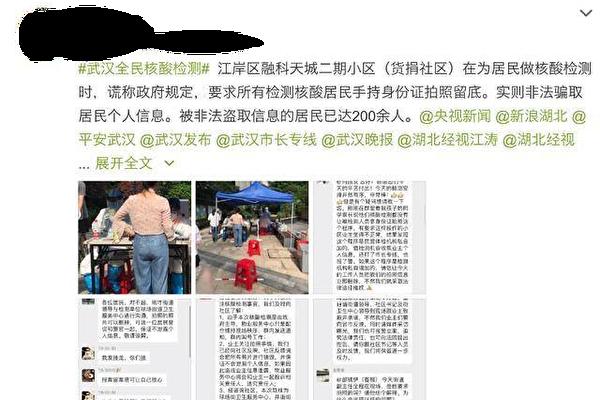 武漢市多個社區在進行核酸檢測取樣時,要求受檢居民在採樣登記時拍攝手持身分證的照片。(網絡截圖)