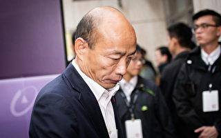 高雄市长韩国瑜被人民赶下台 网络热议