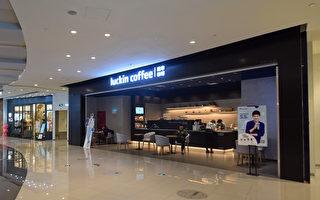 瑞幸咖啡被曝大裁员 各部门或最少裁50%