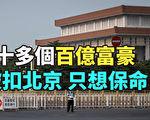 【紀元播報】傳十多個百億富豪曾被扣北京 只想保命