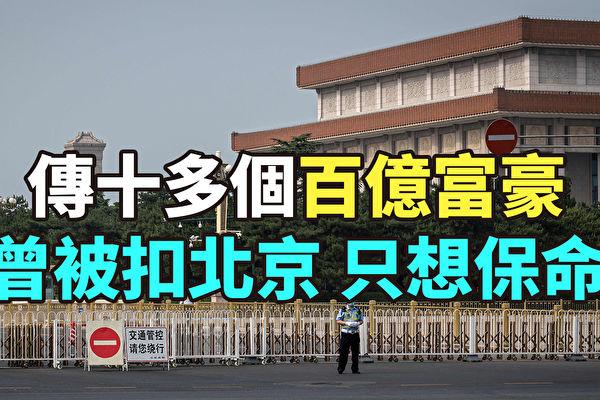 【纪元播报】传十多个百亿富豪曾被扣北京 只想保命