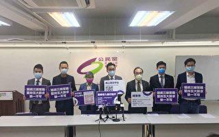 香港公民黨公布小額眾籌計劃 呼籲港人支持