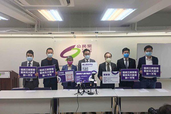 香港公民党公布小额众筹计划 呼吁港人支持