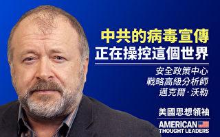 【思想領袖】沃勒:中共的病毒宣傳操控世界