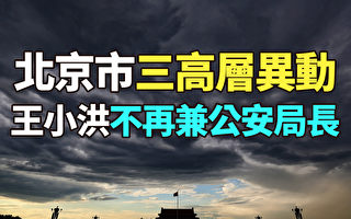【紀元播報】北京市3高層異動 王小洪不再兼公安局長