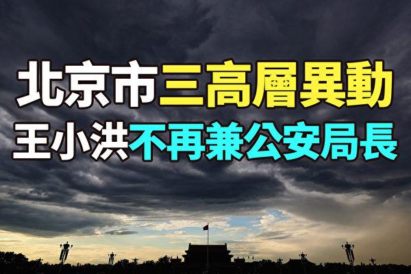 【纪元播报】北京市3高层异动 王小洪不再兼公安局长