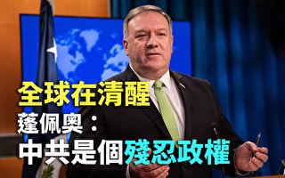 【纪元播报】全球清醒 蓬佩奥:中共是残忍政权