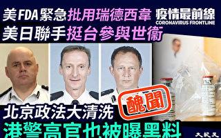 【疫情最前线】美日联手挺台湾参与世卫