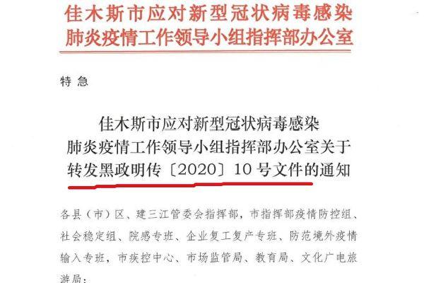 【独家】多道批示难遏疫情 习点名黑龙江