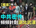 【紀元播報】獨家:中共密件頻針對湖北武漢人