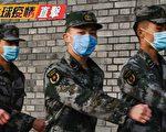 【疫情直击】军校数据 :中国至少64万确诊
