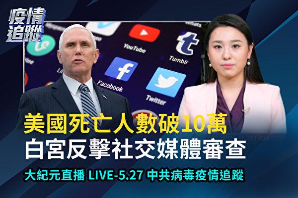 【直播】5.27疫情追蹤:白宮反擊社交媒體審查