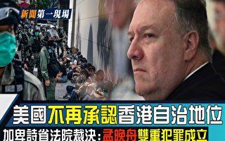 【新闻第一现场】美不再承认港自治 孟晚舟罪成