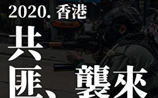 【老外看中國】硝煙再起 港人再抗暴 美台力挺
