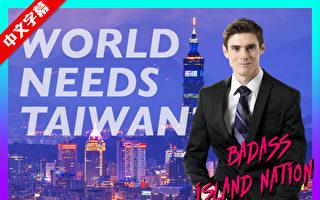 【老外看中国】闯过大疫 为何我们需要台湾