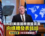程晓容:大瘟疫提示各国 与中共打交道无双赢