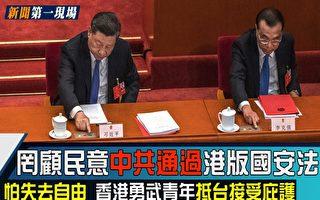 【新聞第一現場】香港國安法通過 下一步台灣?