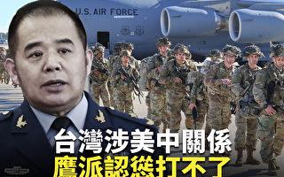 【新闻看点】中共鹰派突变调 承认攻台两大困境