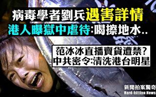【拍案惊奇】刘兵遇害更多细节 港人曝狱中虐待