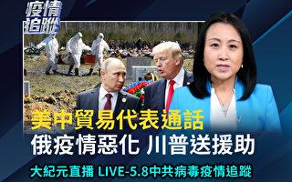 【直播回放】5.8疫情追踪:美中贸易代表通话