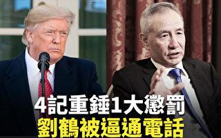 【新闻看点】美再大动作敲北京 中美通话合作?