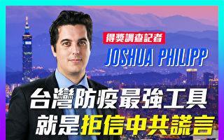 【老外短访】台湾防疫最强工具是拒信中共谎言