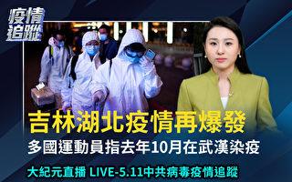 【直播回放】5.11疫情追蹤:吉林湖北疫情再爆發
