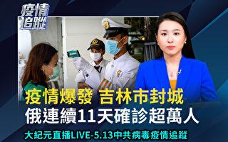 【直播回放】5.13疫情追蹤:吉林市封城