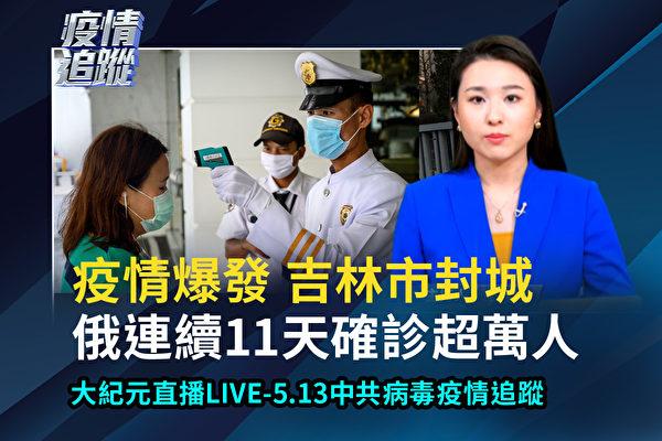 【直播回放】5.13疫情追踪:吉林市封城