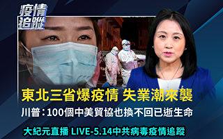 【直播回放】5.14疫情追蹤:東三省爆疫情