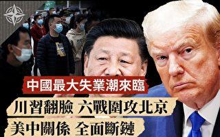 【十字路口】美中要全面脱钩 中国五大经济警讯