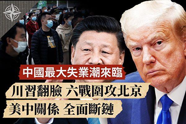【十字路口】美中要全面脫鉤 中國五大經濟警訊