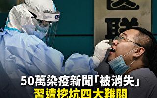 【新闻看点】习世卫讲话遭洗版 4大关北京难过