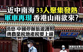 【拍案驚奇】北京西城33人發熱 香港山雨欲來?