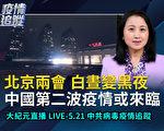 【直播回放】5.21疫情追蹤:兩會開幕 北京天黑