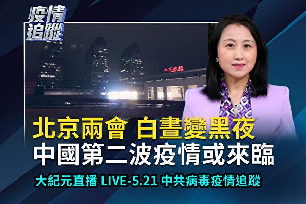 【直播回放】5.21疫情追踪:两会开幕 北京天黑