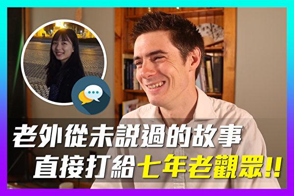 【老外看中國】從未說過的故事 給七年老觀眾