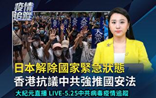 【直播回放】5.25疫情追踪:香港抗议国安法