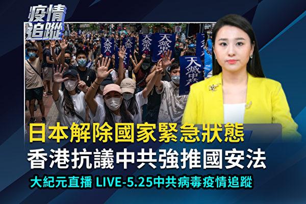 【直播回放】5.25疫情追蹤:香港抗議國安法