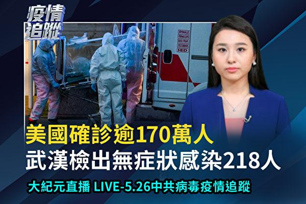 【直播回放】5.26疫情追蹤:美確診逾170萬