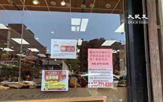 商舖轉讓招租增多  皇后區商會:一半餐館恐永遠關門