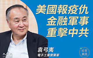 【珍言真語】袁弓夷:美血仇必報 金融重擊中共