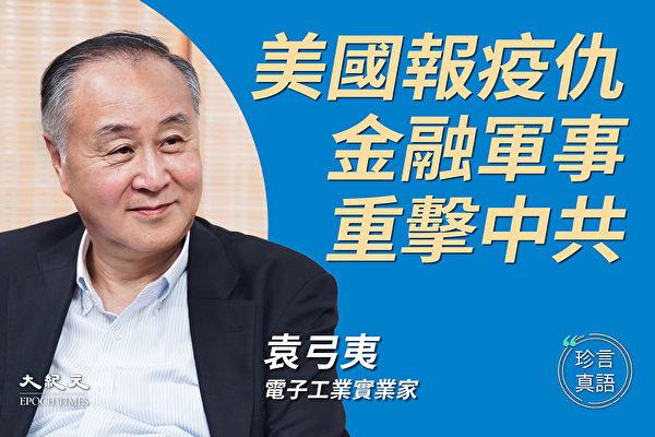 【珍言真语】袁弓夷:美血仇必报 金融重击中共